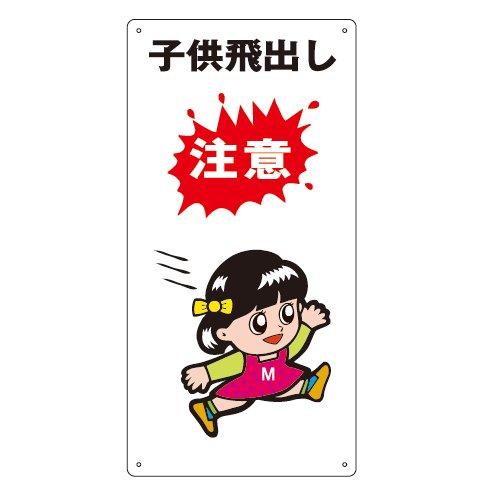 TN10A飛び出し注意サイン板(女の子)