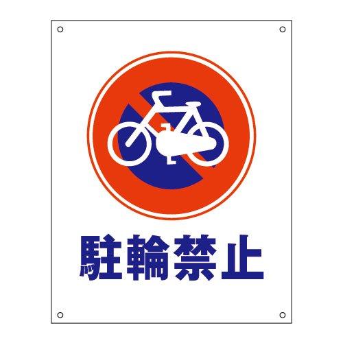 TN31A駐輪禁止