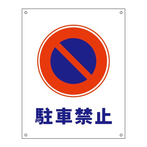 TN32A駐車禁止