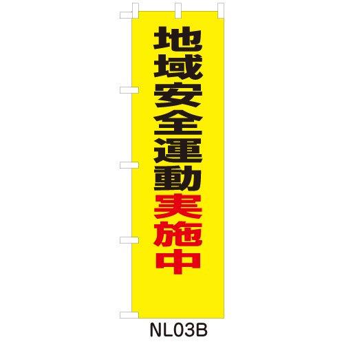 NL03B地域安全運動実施中