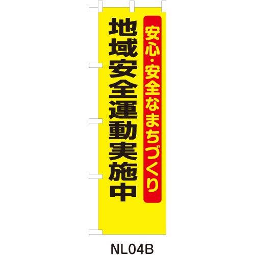 NL04B地域安全運動実施中