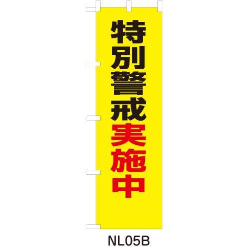 NL05B特別警戒実施中