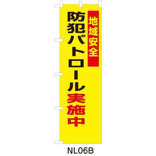 NL06B地域安全防犯パトロール実施中