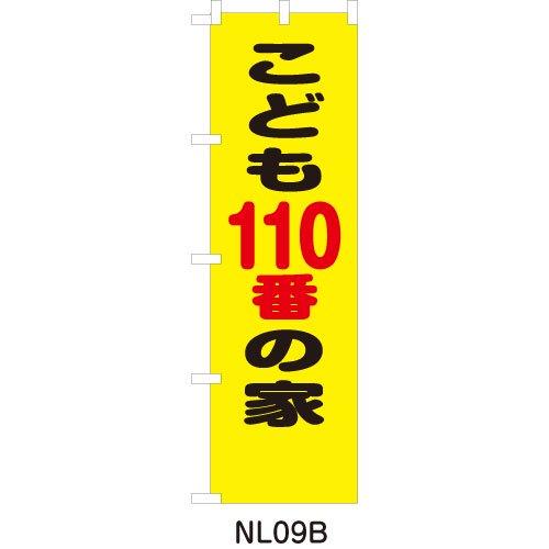 NL09Bこども110番の家