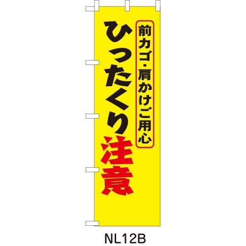 NL12Bひったくり注意