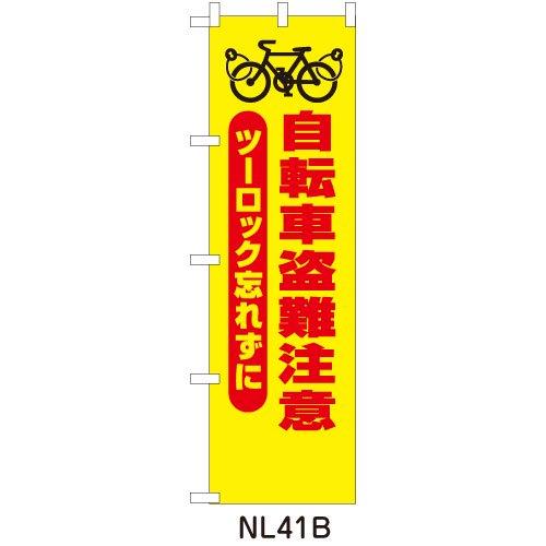 NL41B自転車盗難注意