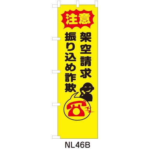NL46B架空請求振り込め詐欺注意