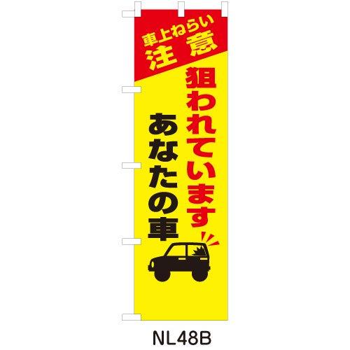 NL48B狙われていますあなたの車