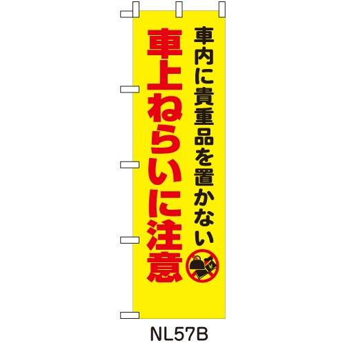 NL57B車上ねらいに注意