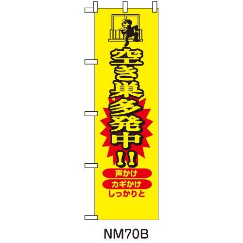 NM70B空き巣多発中!!