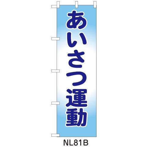 NL81Bフルカラーのぼり旗 あいさつ運動
