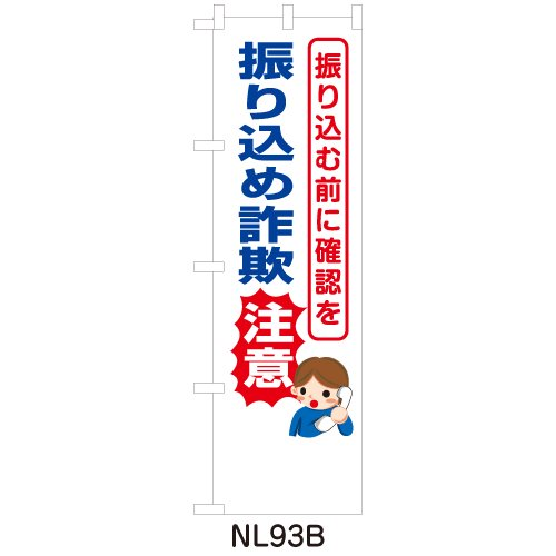 NL93Bフルカラーのぼり旗 振り込め詐欺注意
