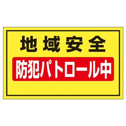M04B蛍光・蛍光反射マグ                      300×500mm