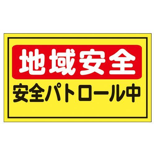 M11B蛍光・蛍光反射マグ                      300×500mm