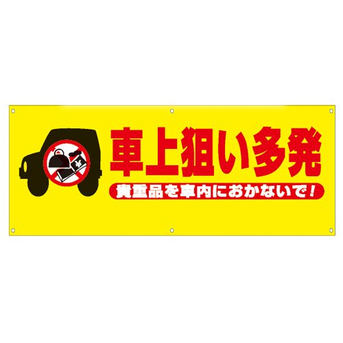 CS12B 自転車盗難多発!