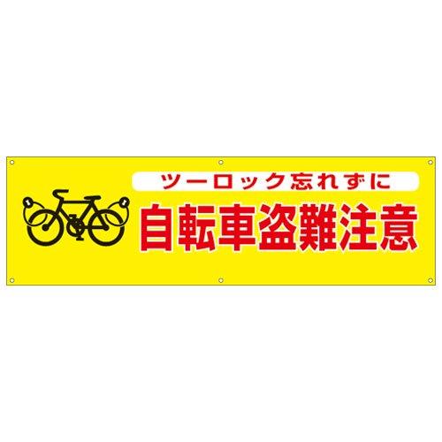 CM03B 自転車盗難注意