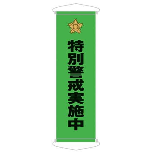 CN60B 特別警戒実施中(蛍光ビニール製)