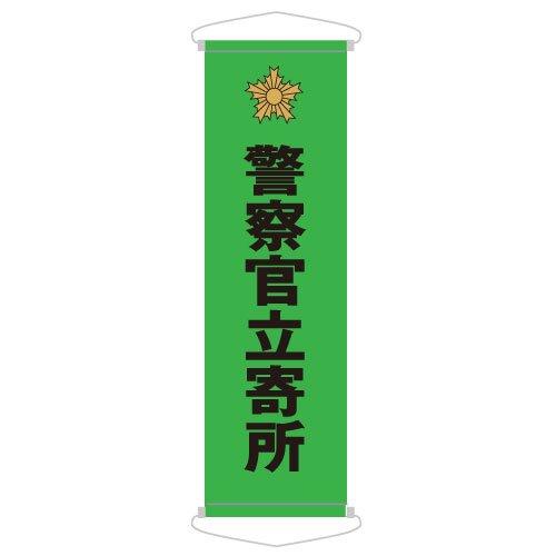 CN61B 警察官立寄所(蛍光ビニール製)
