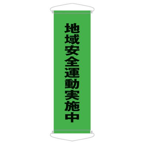 CN63B 地域安全運動実施中(蛍光ビニール製)