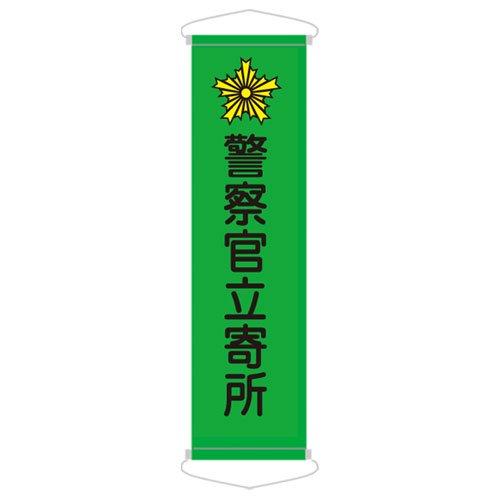 CN51B警察官立寄所(ターポリン製)