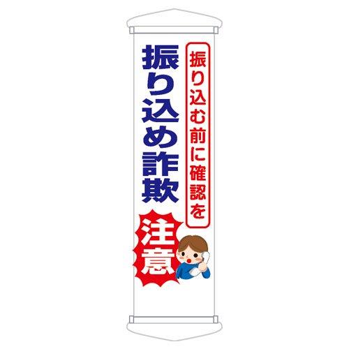 CN59B振り込め詐欺注意(ターポリン製)
