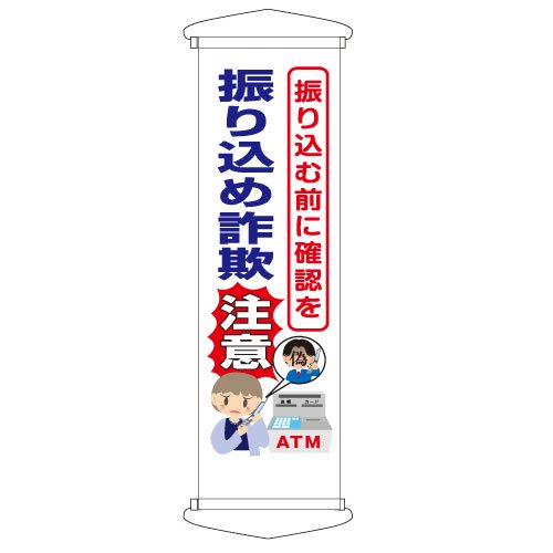 CN80B振り込め詐欺注意(ターポリン製)