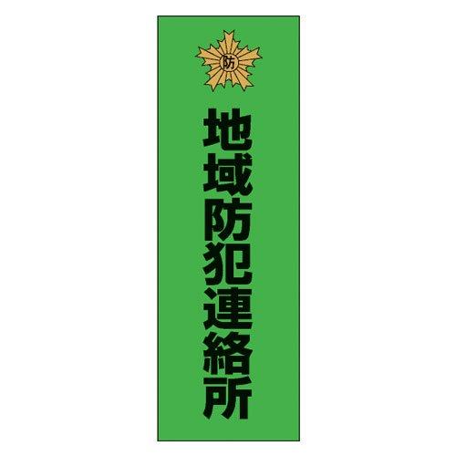 YN26B地域防犯連絡所