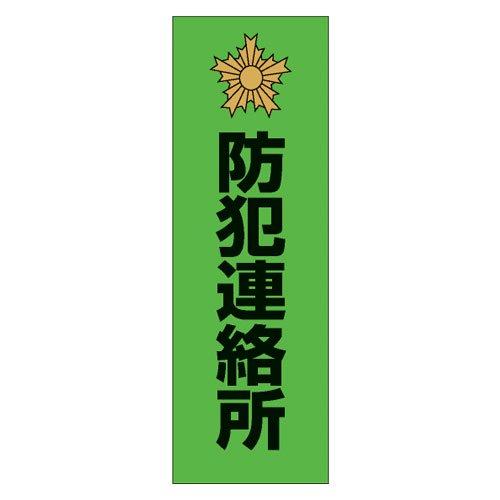 YN30B防犯連絡所
