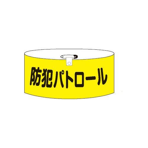 WN15B 防犯パトロール(レザー)