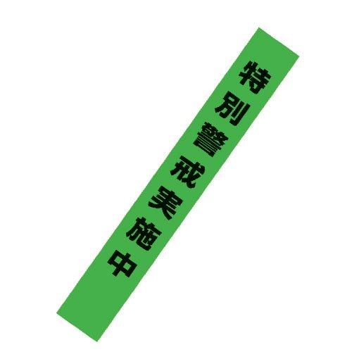 W1Bタスキ(レザー・ビニール・ビニール反射文字) 価格518円(税込)〜