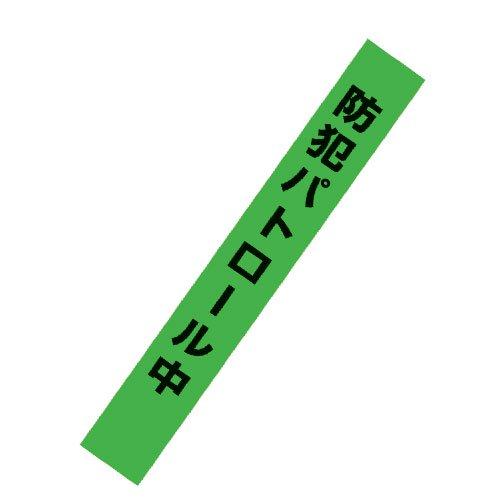 W2Bタスキ(レザー・ビニール・ビニール反射文字) 価格518円(税込)〜