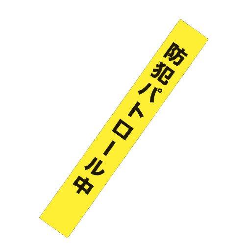 W3Bタスキ(レザー・ビニール・ビニール反射文字) 価格518円(税込)〜