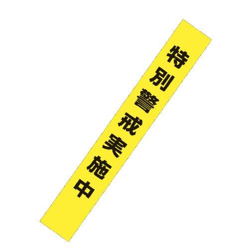 W4Bタスキ(レザー・ビニール・ビニール反射文字) 価格518円(税込)〜