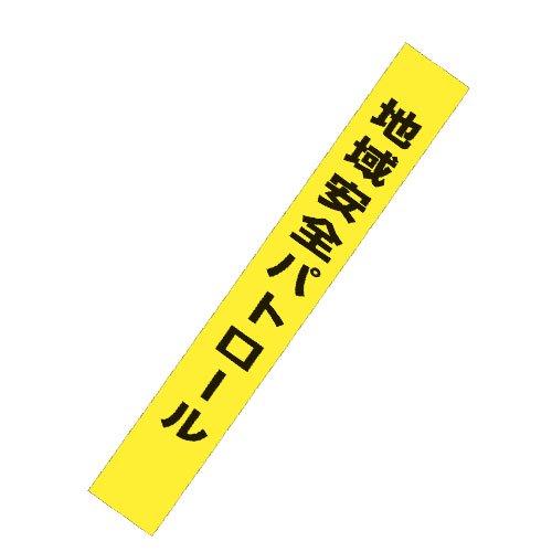 W5Bタスキ(レザー・ビニール・ビニール反射文字) 価格518円(税込)〜