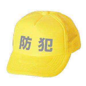 BN20B-Y防犯帽子                        (蛍光イエロー)