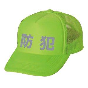 BN20B-G防犯帽子                        (蛍光グリーン)