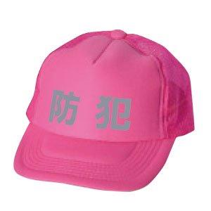 BN20B-P防犯帽子                        (蛍光ピンク)