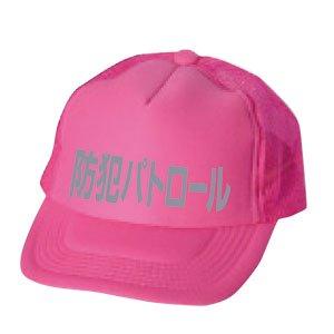 BN22B-P                            防犯パトロール帽子     (蛍光ピンク)