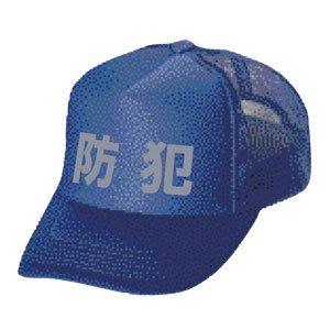 BN20B-B防犯帽子                        (ブルー)