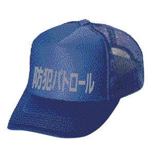 BN22B-B        防犯パトロール帽子                        (ブルー)