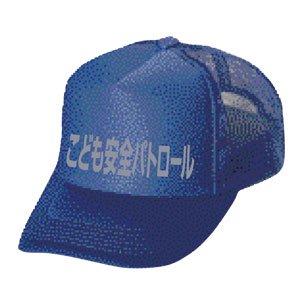 BN23B-B        こども安全パトロール帽子                        (ブルー)