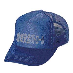 BN24B-B        地域安全パトロール帽子                        (ブルー)