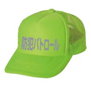 BN22B-G        防犯パトロール帽子                        (蛍光グリーン)