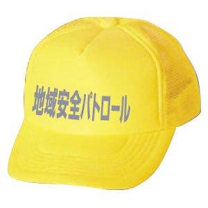 BN24B-Y        地域安全パトロール帽子                        (蛍光イエロー)