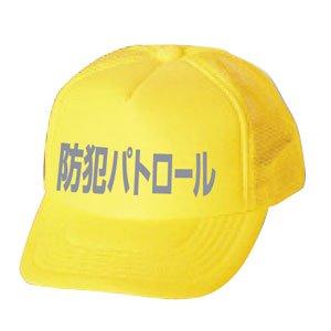 BN22B-Y        防犯パトロール帽子                        (蛍光イエロー)