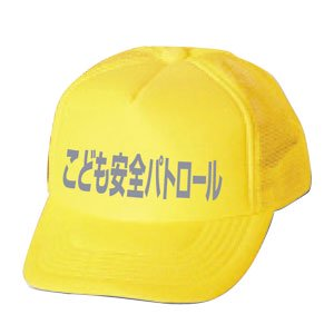 BN23B-Y                            こども安全パトロール帽子     (蛍光イエロー)