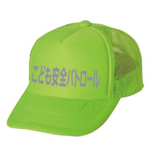 BN23B-G                            こども安全パトロール帽子     (蛍光グリーン)
