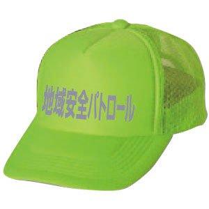 BN24B-G                             地域安全パトロール帽子      (蛍光グリーン)