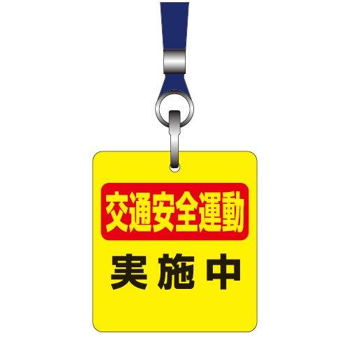 SS52A 交通安全運動(黄)