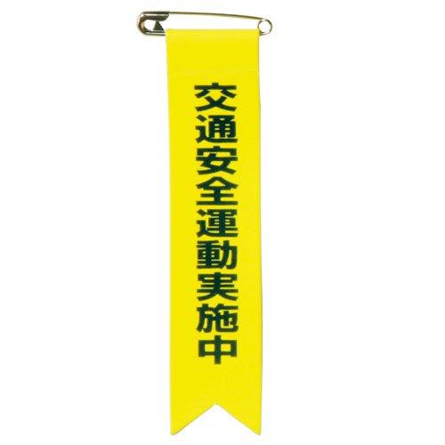 YN20A リボン                          交通安全運動実施中(黒)